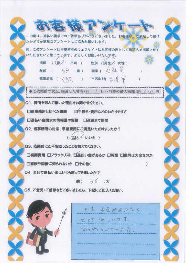 ありがとうの声:和泉市