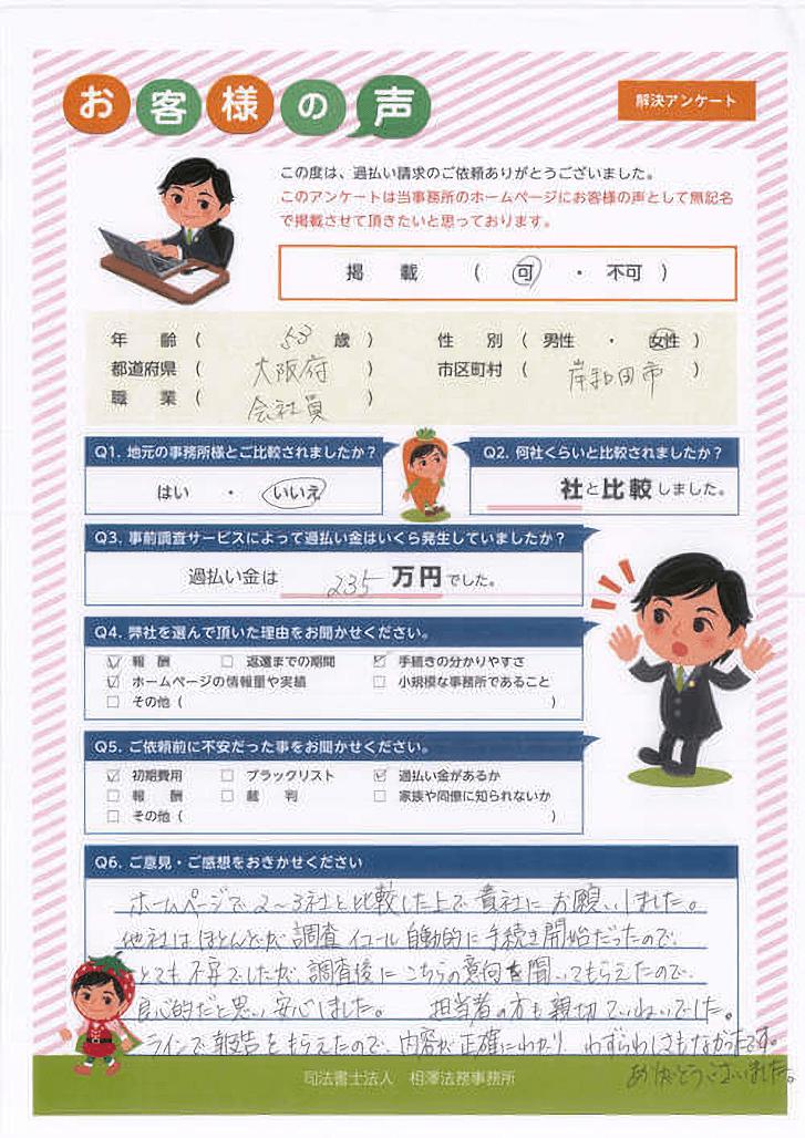 ありがとうの声:岸和田市