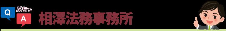 相澤法務事務所
