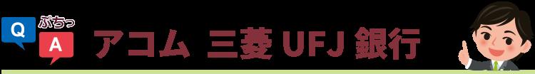 過払い金 アコム 三菱UFJ銀行 Q&A