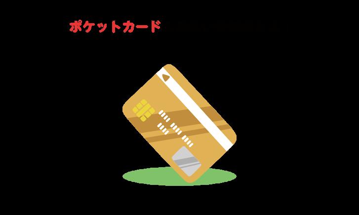 ポケットカード