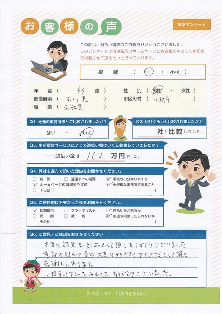ありがとうの声:石川県