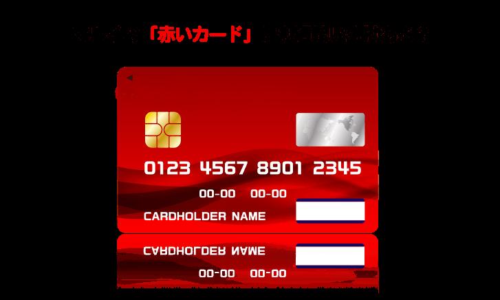 マルイ 赤いカード