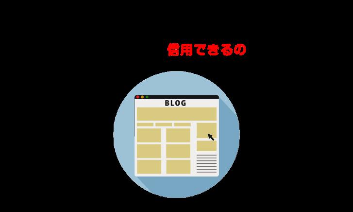 請求 ブログ
