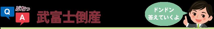 武富士倒産 Q&A