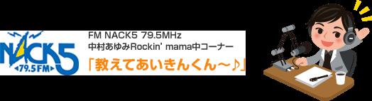 FM NACK5 79.5MHz 中村あゆみRockin'mama中コーナー「教えてあいきんくん~♪」