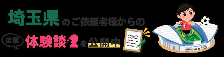 埼玉県アンケート