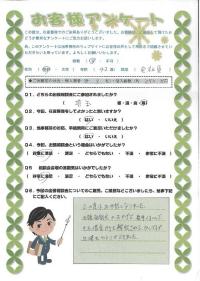 ありがとうの声:秩父郡横瀬町