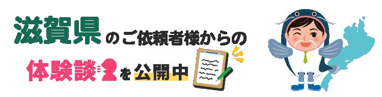 滋賀県アンケート