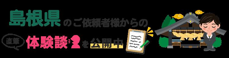 島根県アンケート