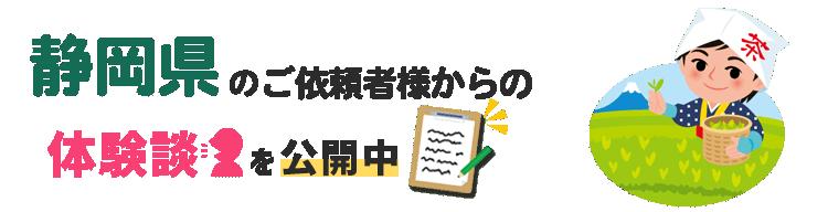 静岡県アンケート