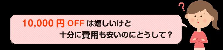 10,000円OFFはうれしいけどどうして?