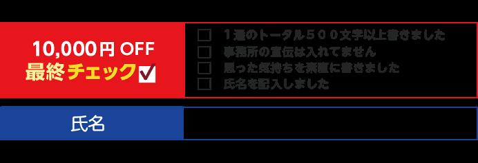 10,000円OFF最終チェック