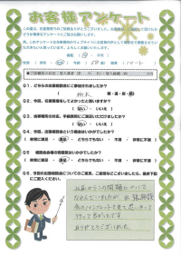ありがとうの声:芳賀郡芳賀町