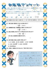 ありがとうの声:栃木市