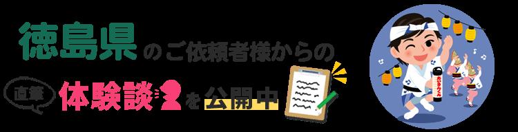 徳島県アンケート