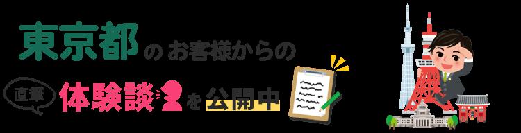 東京都アンケート