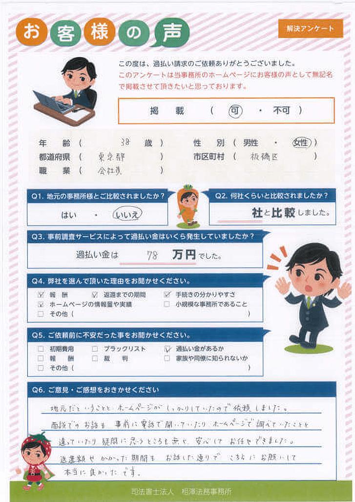 ありがとうの声:【ランキング1位】 東京都板橋区