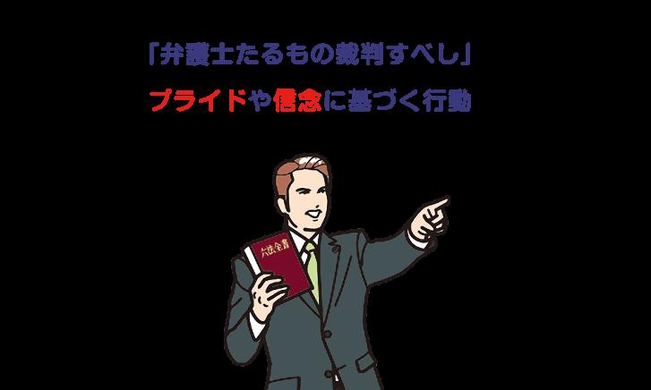 弁護士たるもの裁判すべし プライドや信念に基づく行動