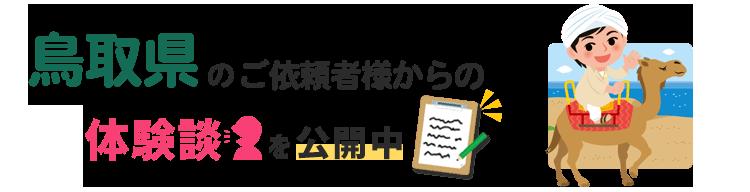 鳥取県アンケート