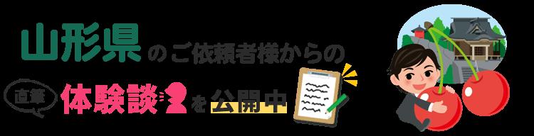 山形県アンケート
