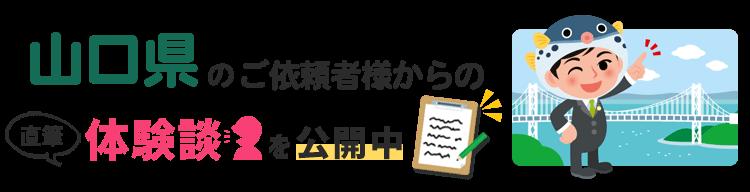 山口県アンケート
