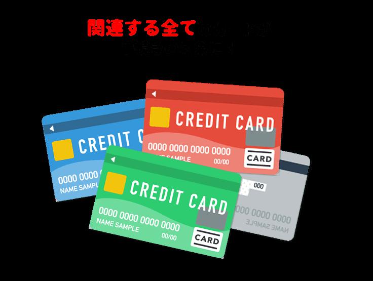 日本信販・マイベストカード・DCカードなどすべてのカードが手続き対象