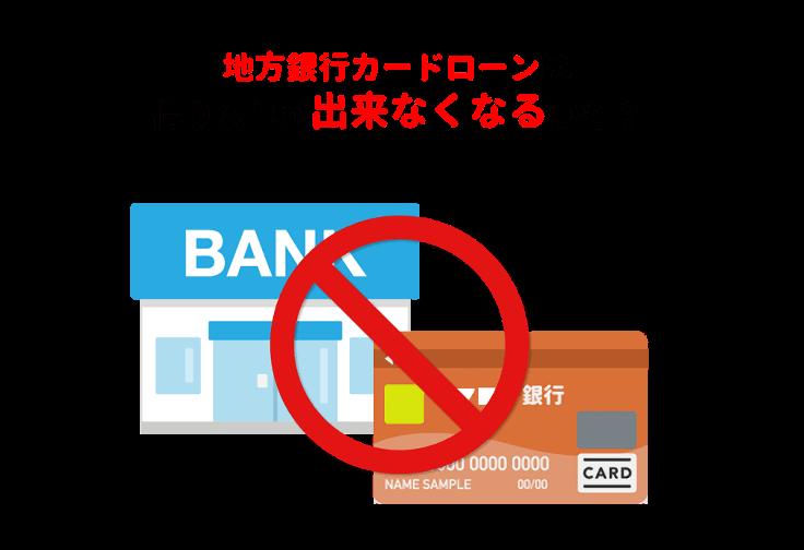 地方銀行カードローンを利用中の場合は要注意