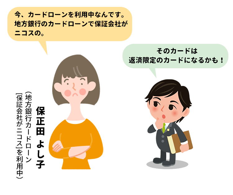 保正田よし子さんの相談