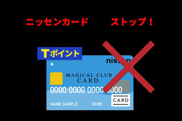ニッセンカードは利用不可に