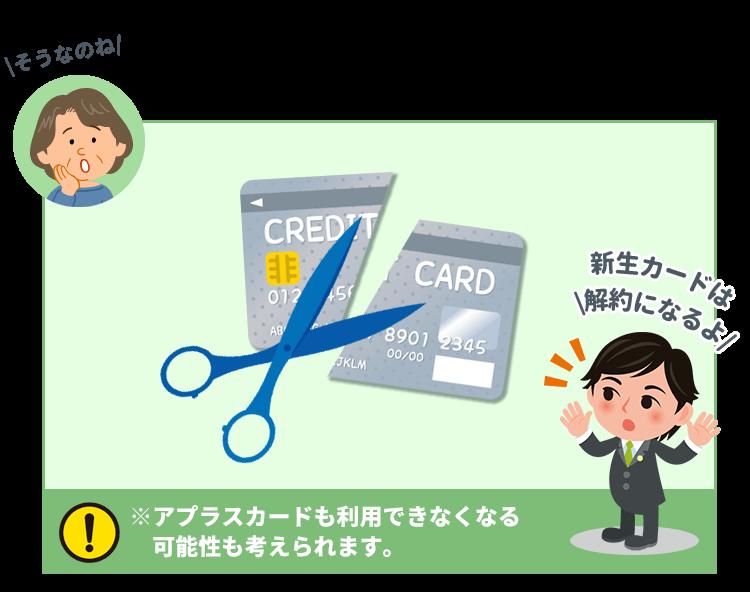 新生カードは利用停止に
