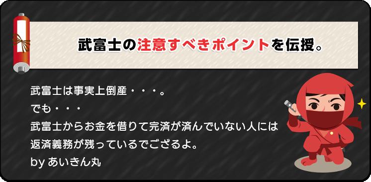 武富士の注意すべきポイントを伝授