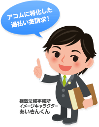 アコムに特化した過払い金請求![相澤法務事務所イメージキャラクター「あいきんくん」]
