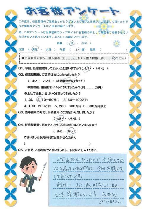ありがとうの声:韮崎市