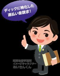 ディックに特化した過払い金請求![相澤法務事務所イメージキャラクター「あいきんくん」]