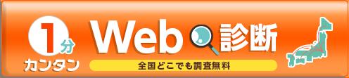 無料相談・ご予約 [東京・大阪][全国OK] | Web申込 24時間受付中