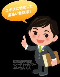 エポスに特化した過払い金請求![相澤法務事務所イメージキャラクター「あいきんくん」