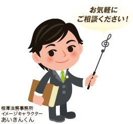 お気軽にご相談ください![相澤法務事務所イメージキャラクター「あいきんくん」]