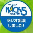FM NACK5 ラジオ出演しました!