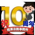 相澤法務事務所祝10周年