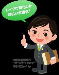 レイクに特化した過払い金請求![相澤法務事務所イメージキャラクター「あいきんくん」]