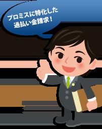 プロミスに特化した過払い金請求![相澤法務事務所イメージキャラクター「あいきんくん」]