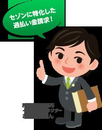 セゾンに特化した過払い金請求![相澤法務事務所イメージキャラクター「あいきんくん」