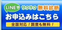 [東京・大阪][Web申込] 無料相談・ご予約