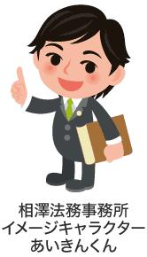 [相澤法務事務所イメージキャラクター「あいきんくん」]